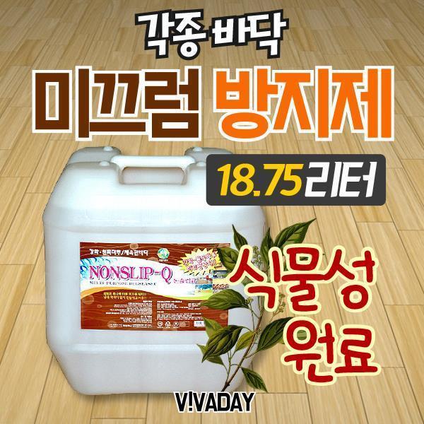 체육관 미끄럼방지액 논슬립큐 18.75L