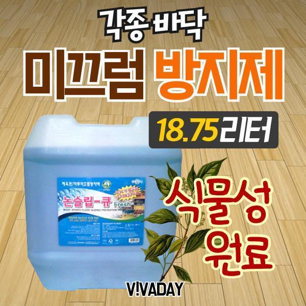 마루 미끄럼방지제 논슬립큐 후레쉬 18.75L