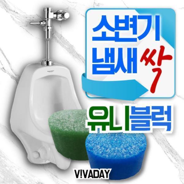 소변기 냄새 싹 유니블럭(1ea) 블루or그린