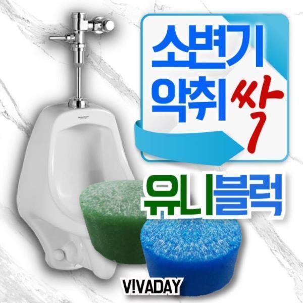 소변기 악취 싹 유니블럭(2ea) 블루or그린