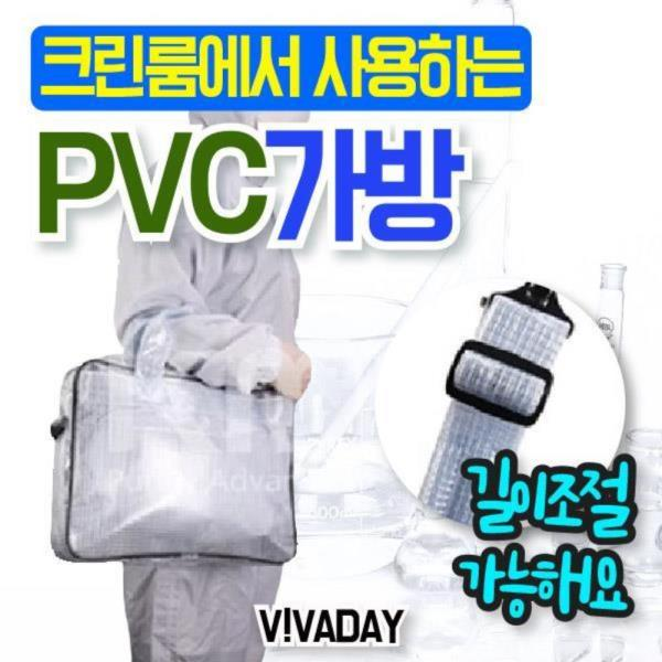QPS-C55 PVC 크린 핸드백