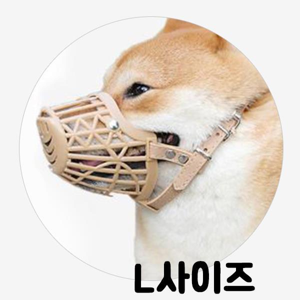 OH 오픈 세이프 애견 입마개 L사이즈