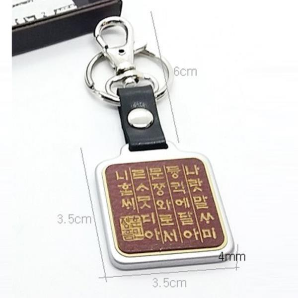 패션소품 내담쇼핑몰 훈민정음 키홀더 알루미늄열쇠고리