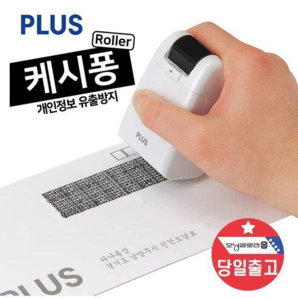 PLUS 케시퐁 개인정보보호 보안 테이프 스템프 IS-500