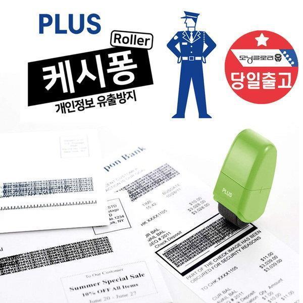 공공기관용 정보보안 정보보호 개인정보 롤러 스탬프