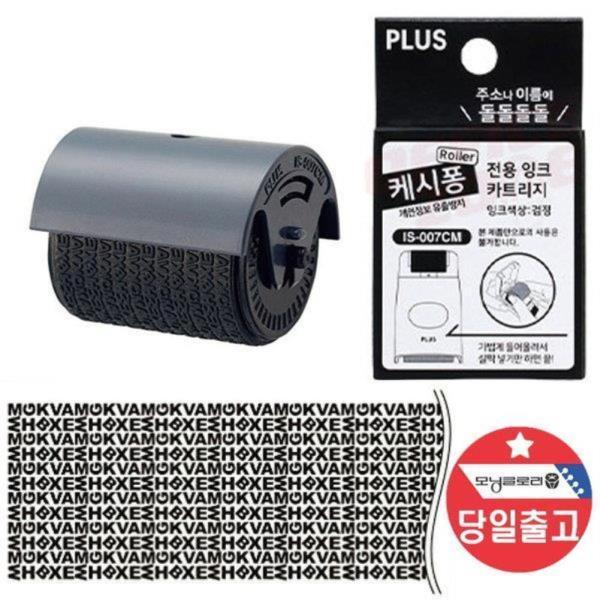 PLUS 케시퐁 보안스템프 IS-500 리필 IS-007CM 잉크