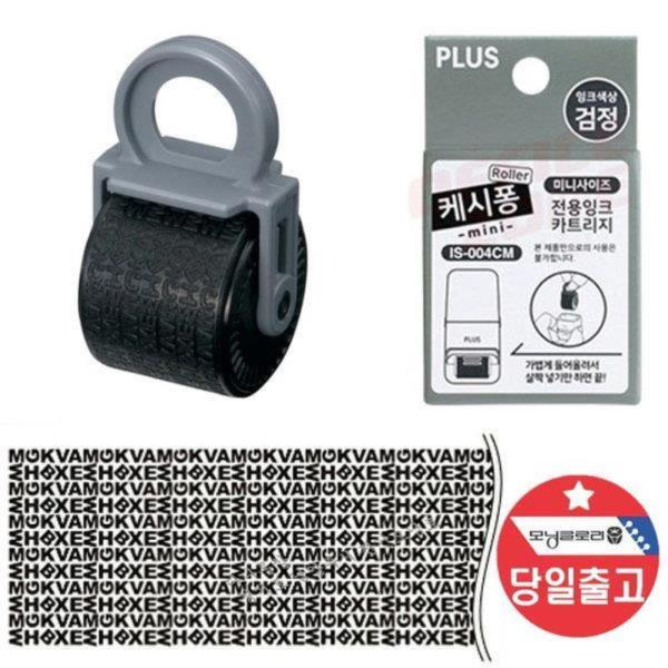 PLUS 케시퐁 보안스템프 IS-520 리필 IS-004CM 잉크