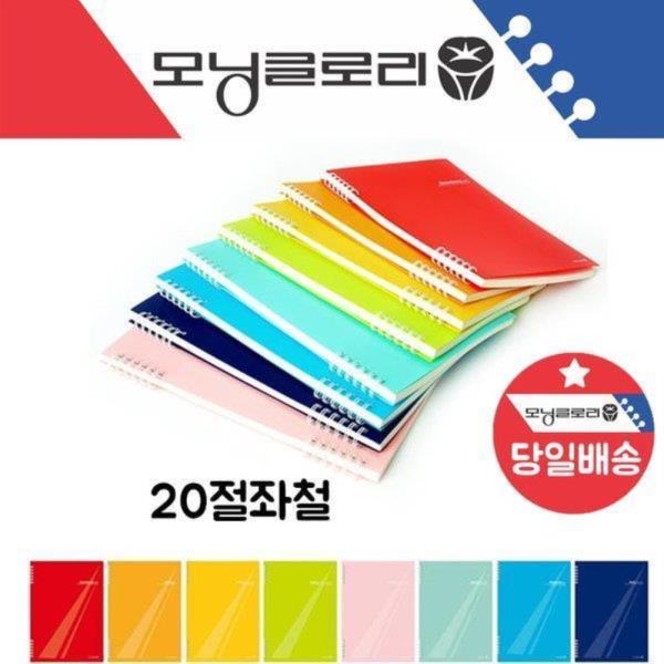 3500 쓰기편한 노트(20절/좌철)스프링/연습장/메모장
