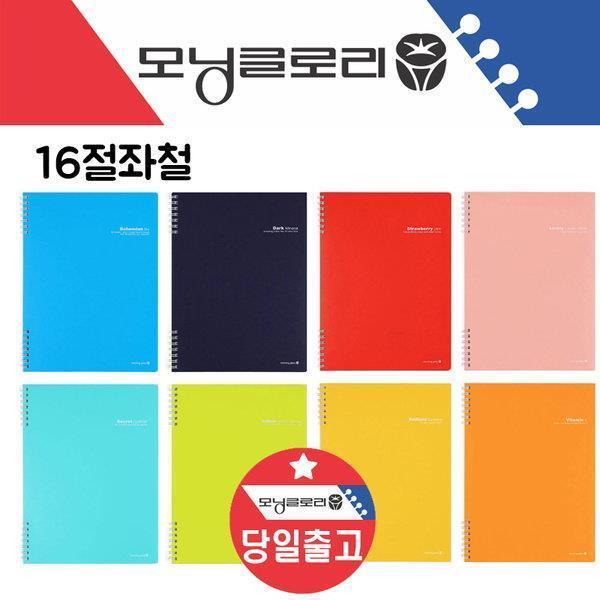 3500 쓰기편한 PP 노트(16절)스프링/공책/수첩 메모장