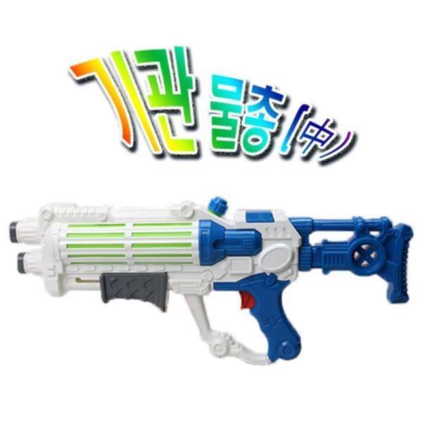 기관물총(中)
