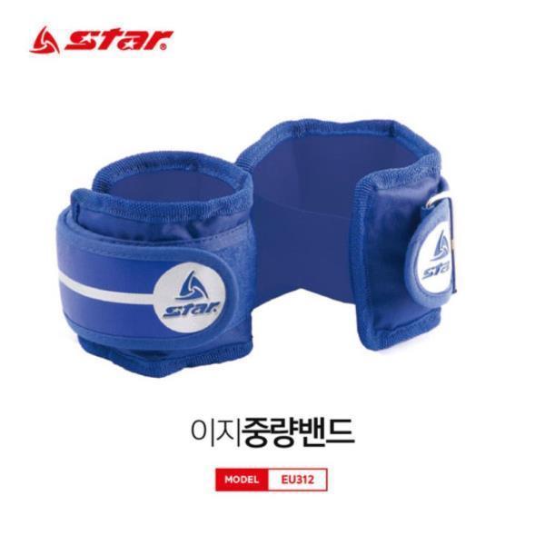 스타 이지 중량밴드 2kg