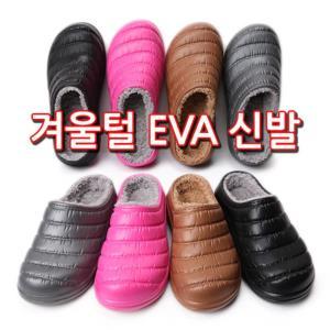 패딩 겨울털 신발