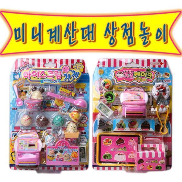 생일케이크/아이스크림 미니계산대