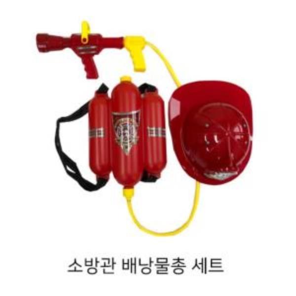 소방관 배낭 물총세트