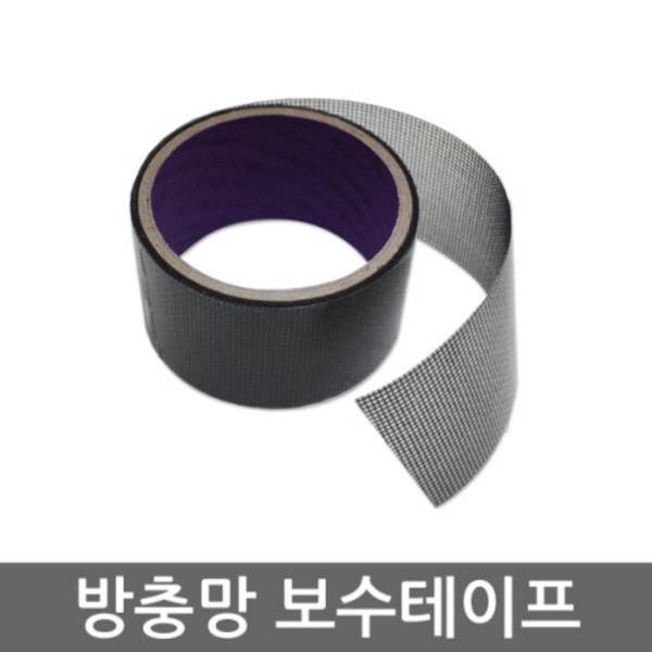 현대 방충망 보수롤테이프(5cm x 2M) 보수테이프