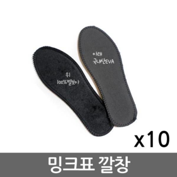 밍크표깔창(대 중 소 미니)(10개) 보온깔창 신발깔창