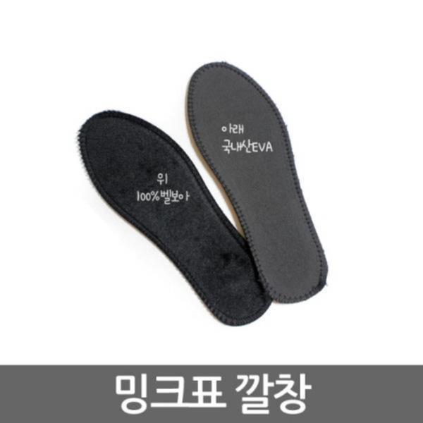 DF 밍크표깔창(대 중 소 미니) 보온깔창 신발깔창