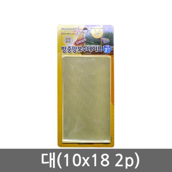코텍 방충망 보수테이프(대)10x18cm 보수용테이프