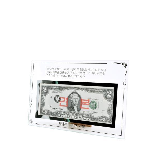 국산 크리스탈 행운의2달러액자 지폐액자