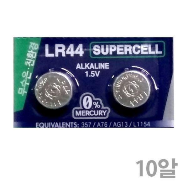 슈퍼셀 무수은전지 LR44(10알) 1.5V 무수은건전지