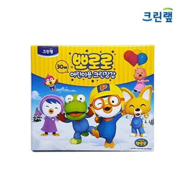 크린랲 뽀로로 어린이용크린장갑(30매) 1회용위생장갑