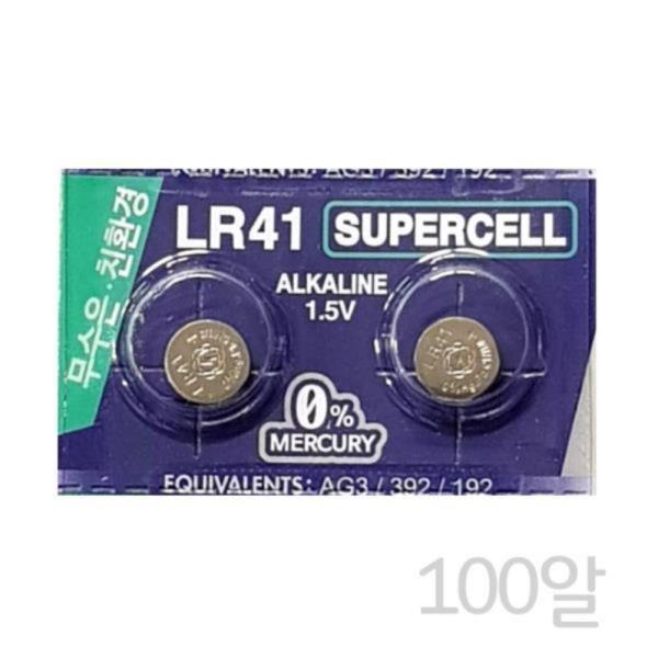 슈퍼셀 LR41(100알) 무수은전지