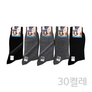 국산 신사용 사계절 패션정장양말(30켤레) 남자양말