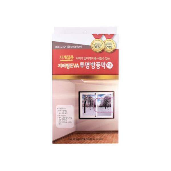 삼정 지퍼형EVA투명방풍막(대) 310x125cm