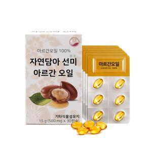 모로코산 선미 식용 아르간오일(500mgx30캡슐)