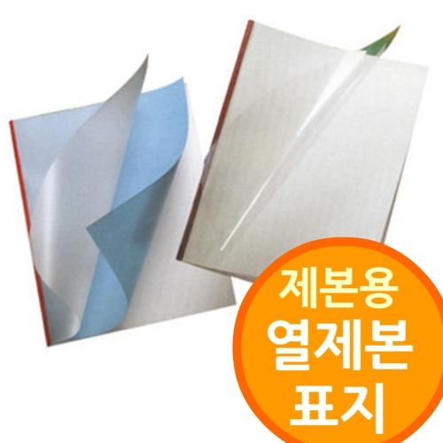 열제본용 표지 열제본기전용