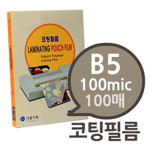 B5 100mic 코팅필름 100매 1권