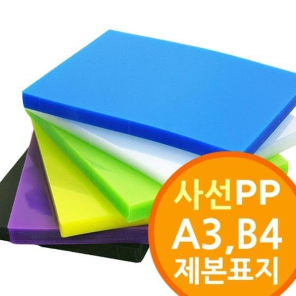 사선무늬 PP 제본표지 A3 B4 100매 제본용표지