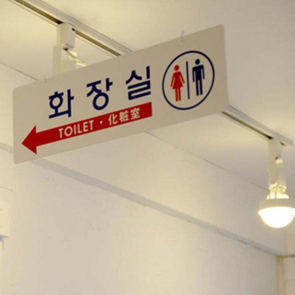 양면걸이 화장실 대형표지판