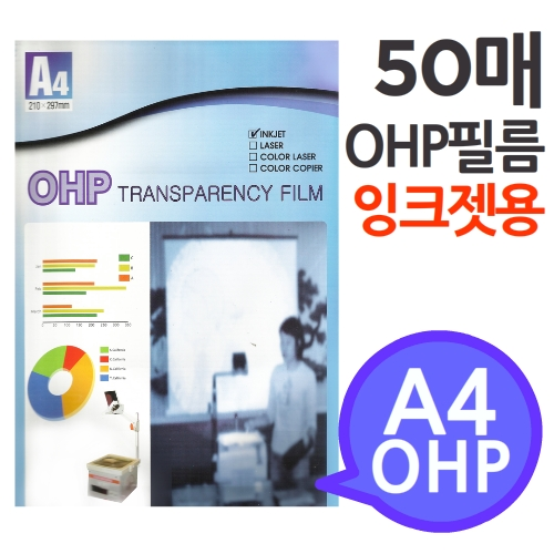 A4 OHP 필름 잉크젯프린터용 50매