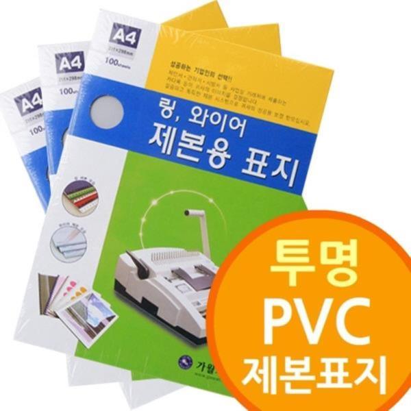 투명 PVC 제본표지 와이어제본기소모품