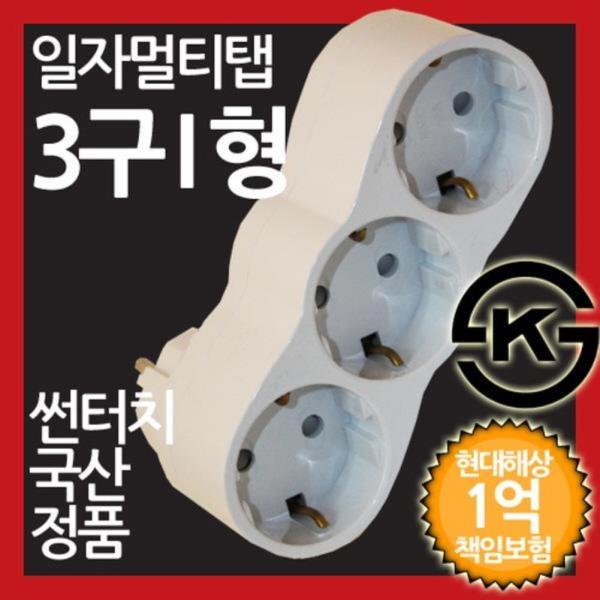 3구 I자 일반 일자 멀티탭 무선