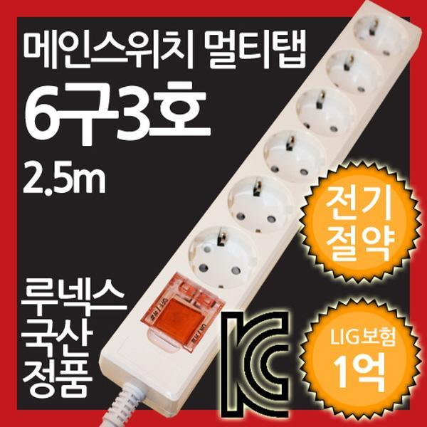메인스위치형 멀티탭 6구 3호 2.5M 전기절약형