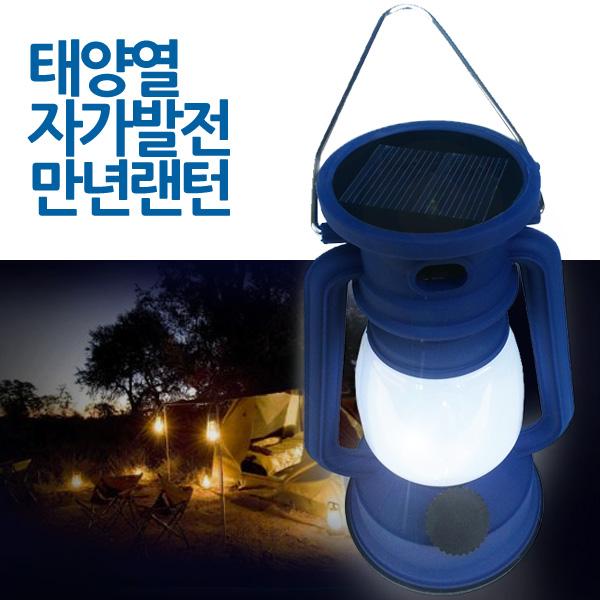 운동취미 태양열 자가발전 고급형 만년랜턴 밝기조절 12LED램프