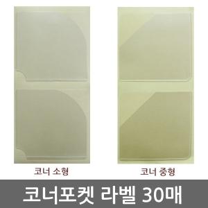 코너형포켓테이프2P30매 65x65소/중 택1