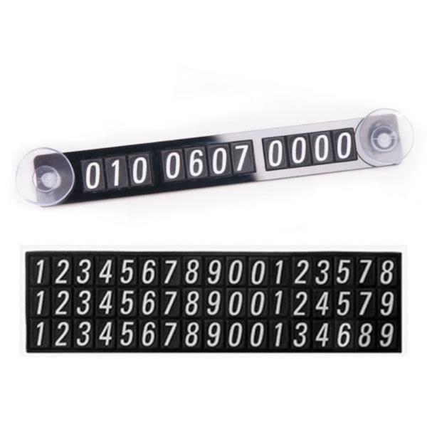 간단한 크롬 주차번호판