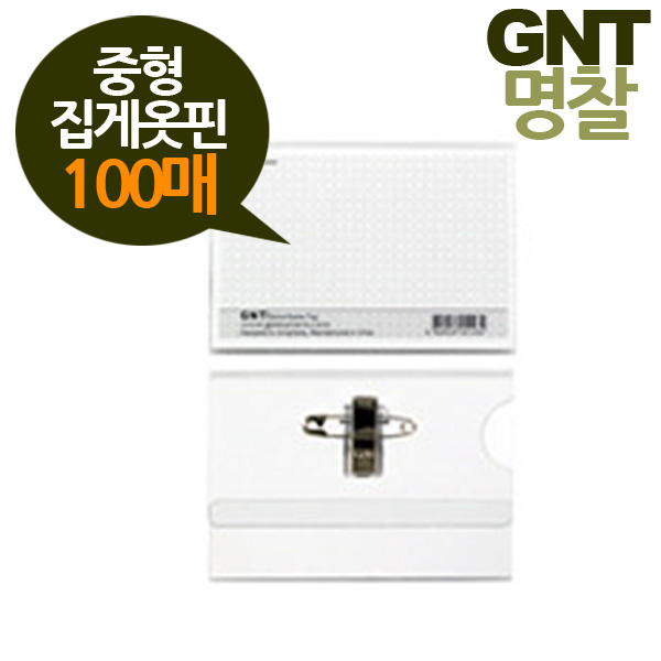 GNT명찰 집게옷핀이름표 100매 중형90x60