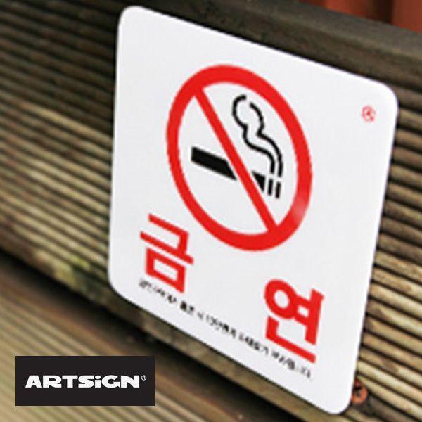 금연표지판 100x100 흡연시과태료