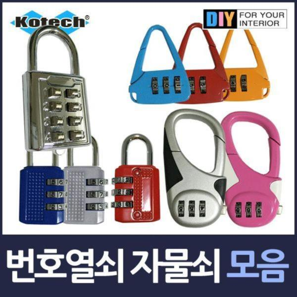 번호열쇠 자물쇠 모음 택1