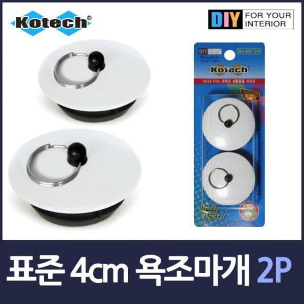 표준 40mm 욕조마개 2P