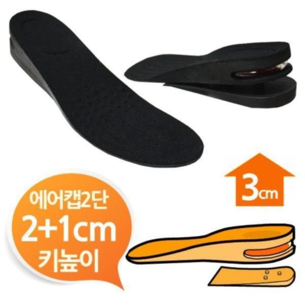 에어캡 2단분리 3cm 키높이깔창 블랙 남여프리