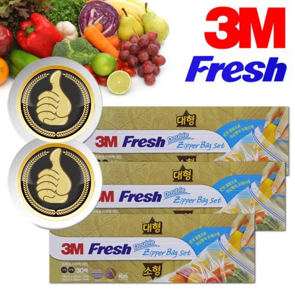 3M Fresh 더블 지퍼백 대형45매 소형45매