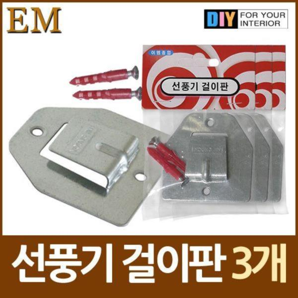 선풍기 걸이판 브라켓 3개 DIY철물