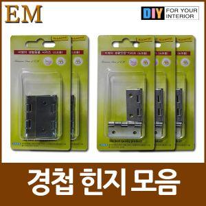 국산 경첩 힌지 모음 DIY철물