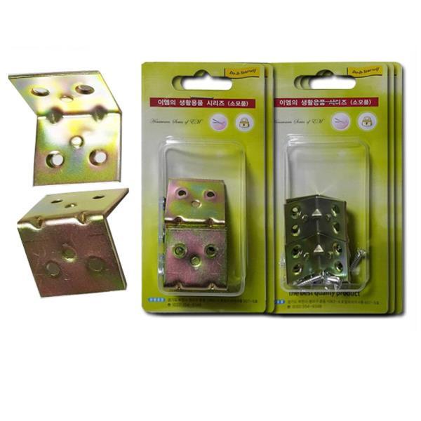 국산 직각 모서리장석 모음 DIY철물