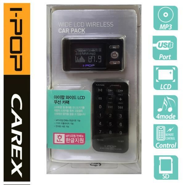 카엑스 만능MP3 FM LCD SD 리모컨 무선카펙